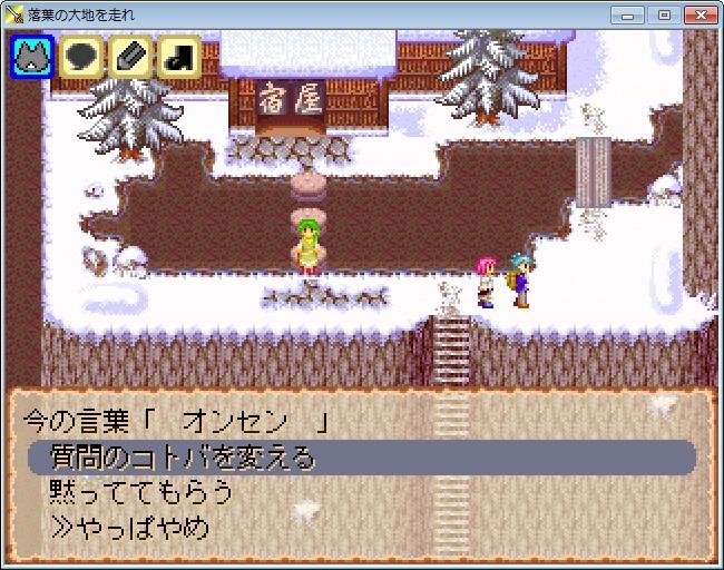 落葉の大地を走れのゲーム画面