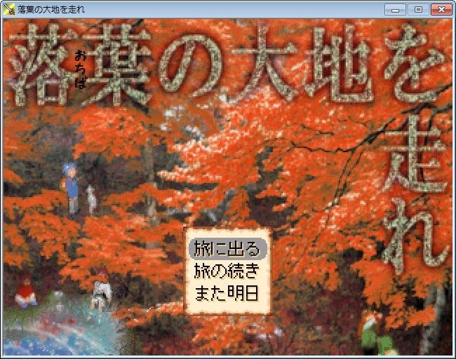 落葉の大地を走れのタイトル画像