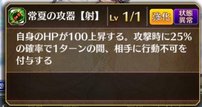 ファンキル海上編における弓ユニットの姫型スキル(攻)