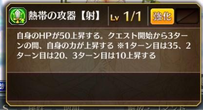 ファンキル海上編におけるジャングル連合弓ユニットの姫型スキル(攻)