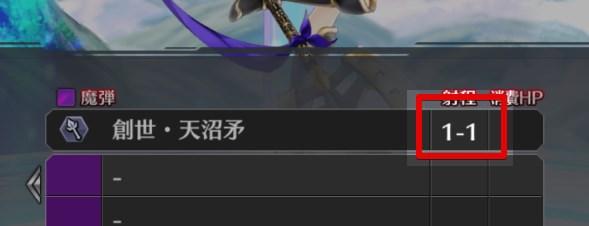 ファンキルにおける天沼矛の射程(射程1)