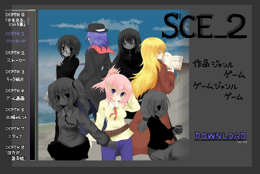 SCE2オフィシャルサイトの画像