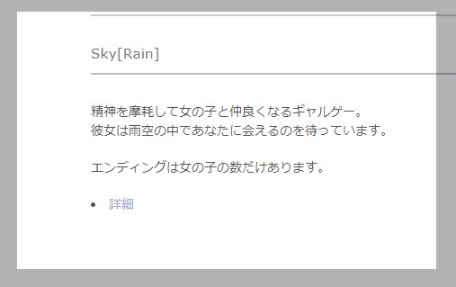 Sky[Rain]公式サイトの画像