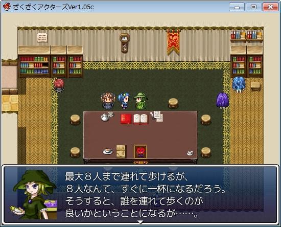 ざくざくアクターズのゲーム画面