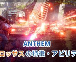【ANTHEM】「コロッサス」の特徴・アビリティ