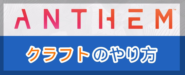 【ANTHEM】クラフトの方法と素材の集め方