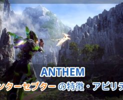 【ANTHEM】「インターセプター」の特徴・アビリティ