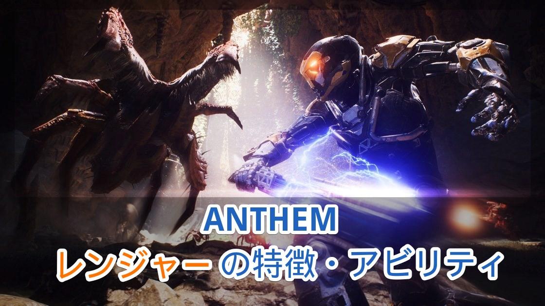 【ANTHEM】「レンジャー」の特徴・アビリティ