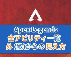 【ApexLegends】全レジェンドのアビリティ一覧と特徴・見え方【キャラアビリティ】