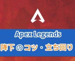 【ApexLegends】ドロップシップから降下する際のコツ・立ち回り【ジャンプマスター】