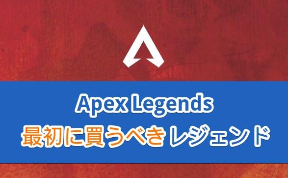 【ApexLegends】ミラージュとコースティック、最初に買うならどっち!?