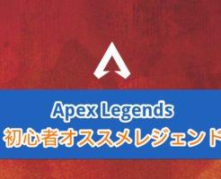 【Apexlegends攻略】初心者がピックするべきレジェンド(キャラクター)性能解説