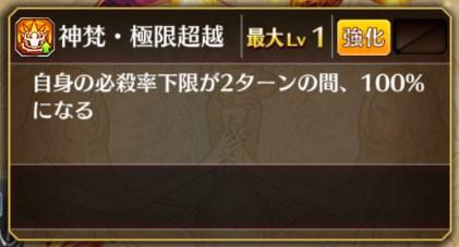 万象砲・ブラフマーストラスキル2