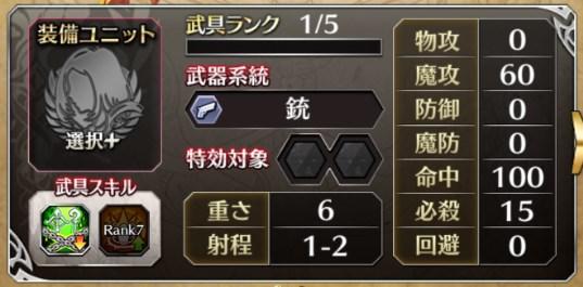 万象砲・ブラフマーストラステータス