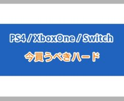 【PS4/Switch/Xbox1】今買うべきゲームハードはどれ?性能比較表あり