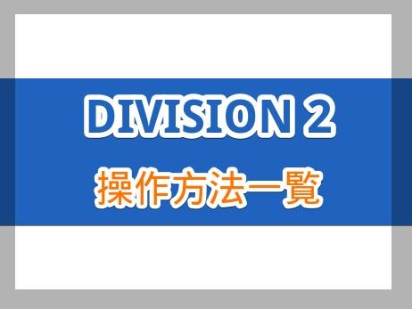 【PC・PS4対応】DIVISION2の操作方法一覧