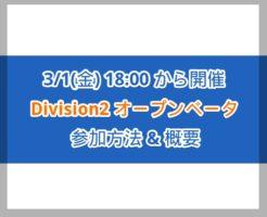 【Division2】オープンベータテスト(Oβ)に登録する方法と概要まとめ