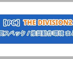【DIVISION2】PC版の必要スペック/推奨動作環境まとめ【ディビジョン2】