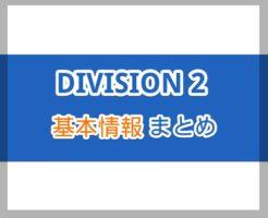 【DIVISION2】基礎知識・基本情報まとめ
