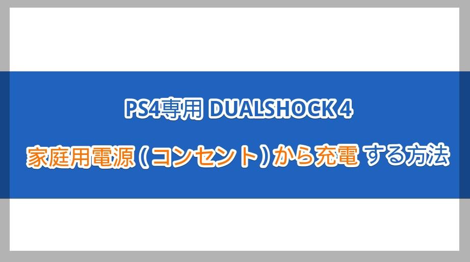 PS4コントローラーはコンセントから充電できる!方法や仕組みについて解説