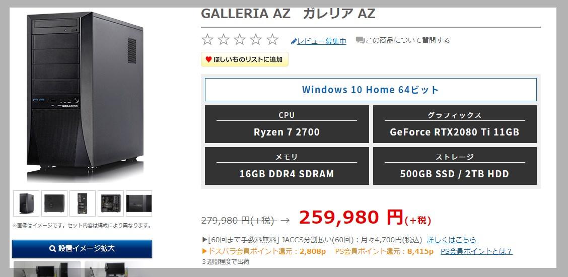 ガレリアAZの商品販売ページ