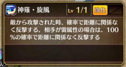 護国・草薙剣スキル1