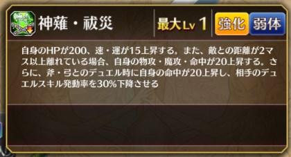 護国・草薙剣スキル2