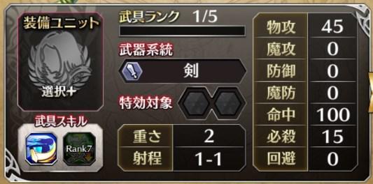 護国・草薙剣ステータス