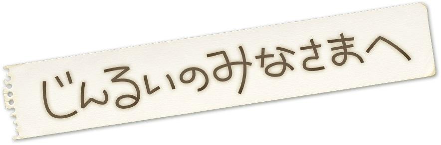 「じんるいのみなさまへ」のタイトルロゴ