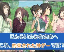 【じんるいのみなさまへ】日本一の新作ADVが神ゲーになる3つの理由
