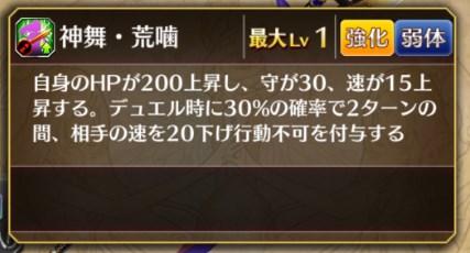 創世・天沼矛スキル2