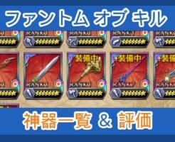 【ファンキル】「神器」系武具の一覧と評価・特徴