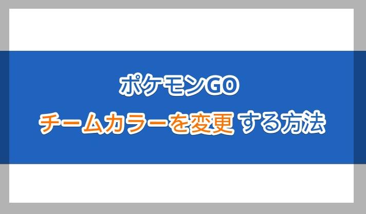 【ポケモンGO】チーム(色)変更のやり方と注意点