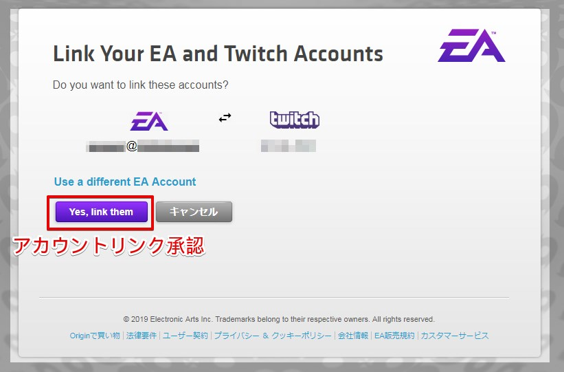EAアカウントとTwitchアカウントを紐付ける確認画面