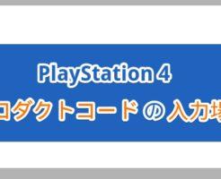 【PS4】予約特典のコードはどこで入力する?