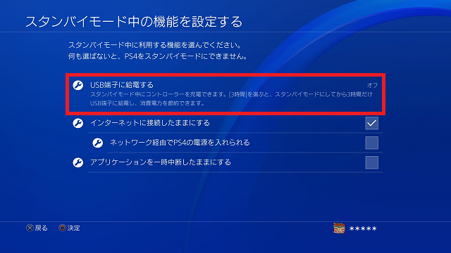 PS4の設定画面(公式)