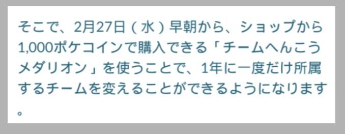 【ポケモンGO】チーム変更メダリオンの概要