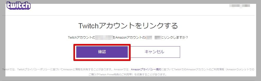 twitchアカウントとAmazonアカウントのリンク画面