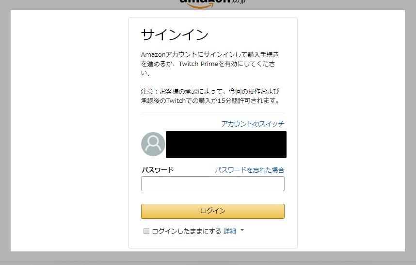 TwitchからAmazonへのログインを求められた画像