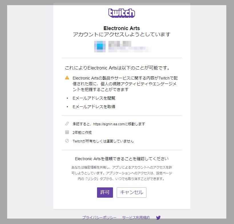 TwitchプライムからEAアカウントへアクセスを許可する画像