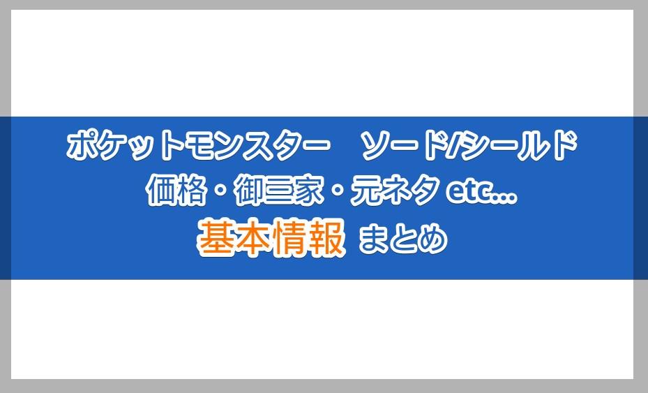 【ポケモン剣盾】基本情報まとめ!御三家や舞台の元ネタについて解説【ソード・シールド】