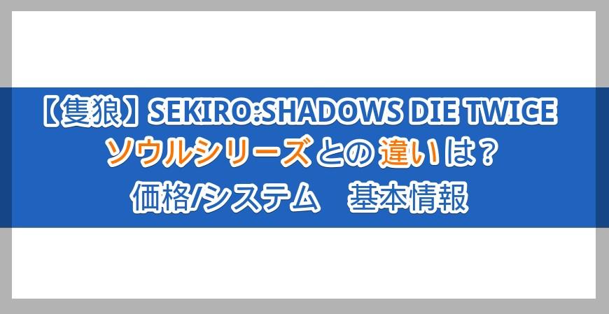 【隻狼】SEKIROの基本情報まとめ|価格・システム・必要スペックなど【基本情報】