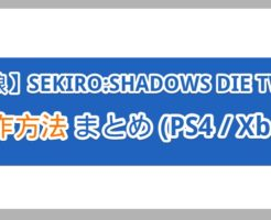 【隻狼】SEKIRO:SHADOWS DIE TWICEの操作方法まとめ【PS4/Xbox対応】