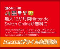 【9月まで】Amazonプライム会員限定!Nintendo Switch Onlineの一年間無料権が配布