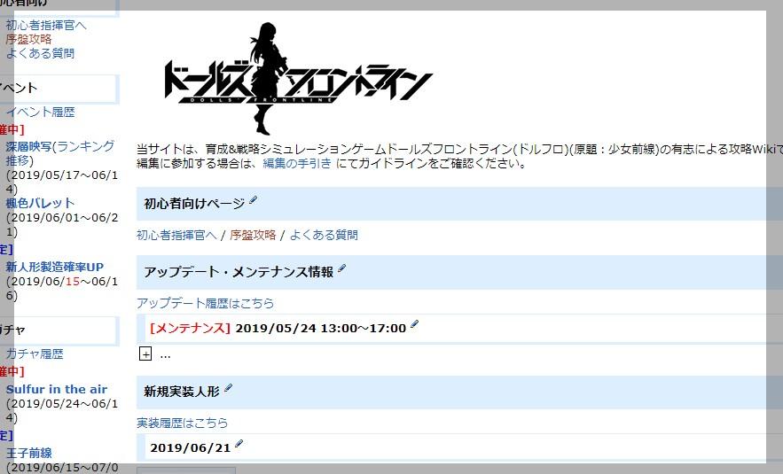ドルフロの日本語wiki