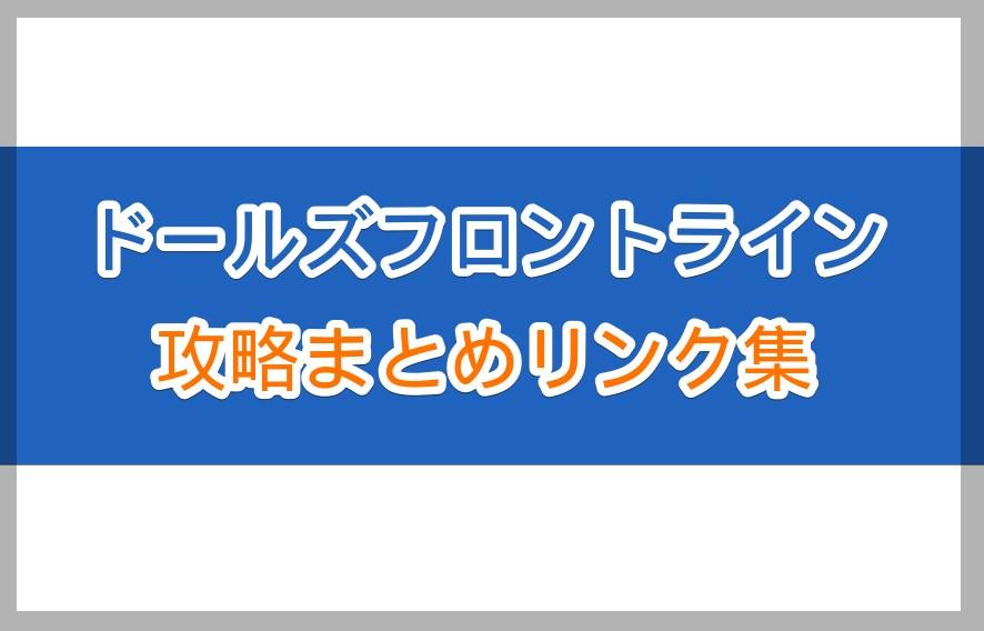 【ドルフロ】本当に役立つ攻略サイト・ツールまとめリンク集