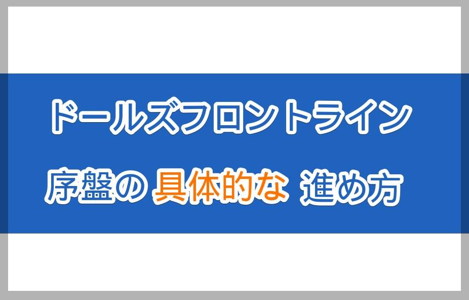 【ドルフロ】新規・初心者を1ヶ月で中級者にする序盤の効率的な進め方【ドールズフロントライン】