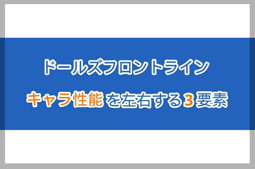 【ドルフロ】キャラ(人形)を強化する際に重要な3つのポイント【ドールズフロントライン】