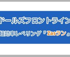 【ドルフロ】ゲーム中最高効率のレベリング手段「Zasラン」のやり方【Zas M21】