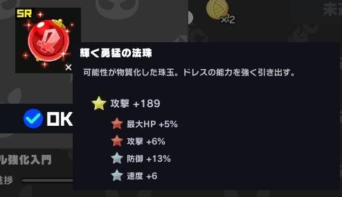 マジカミのSR宝珠(赤)